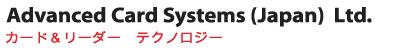 https://www.acs-japan.jp